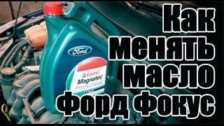 Замена масла на Форд Фокус(Замена моторного масла самостоятельно на Форд Фокус 2. Замена масла, замена масляного фильтра. Больные..., 2010-08-31T17:15:25.000Z)