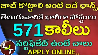 Latest New Central Government Jobs In Telugu 2019