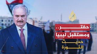 حديث الثورة- ليبيا على مفترق طرق انفراج أم انفجار؟