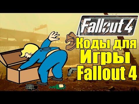 Читы для Fallout 4 - Коды на ВСЕ [Одежда, оружие, крышки, патроны]