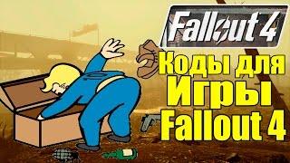 Читы для Fallout 4 - Коды на ВСЕ Одежда, оружие, крышки, патроны