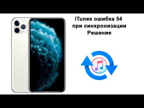 Вопрос: Как синхронизировать iPhone с iTunes?
