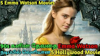 5 Emma Watson Movies In Tamil Dubbed | Hollywood Emma Watson Movies In Tamil| Emma Watson Movies