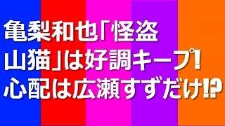 亀梨和也「怪盗 山猫」は好調キープ!心配は広瀬すずだけ!? 1月スター...