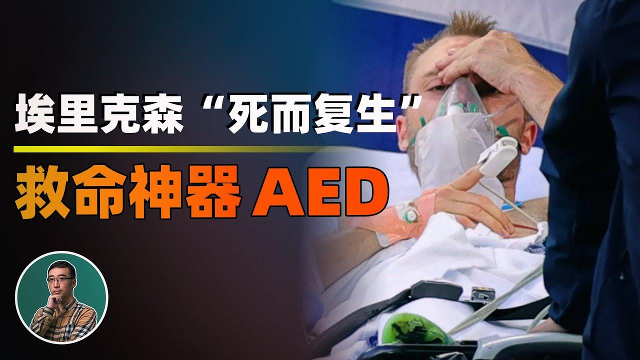 """埃里克森如何""""死而复生""""?心源性猝死的急救常识:心肺复苏和AED"""