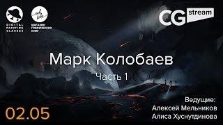 Уроки рисования. Использование фотографий. CGStream. Марк Колобаев. Часть 1