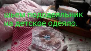 Шьем пододеяльник на детское одеяло