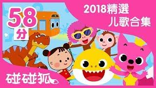 2018精选儿歌合輯 | 碰碰狐PINKFONG|兒歌合輯|兒童歌曲|童謠串燒