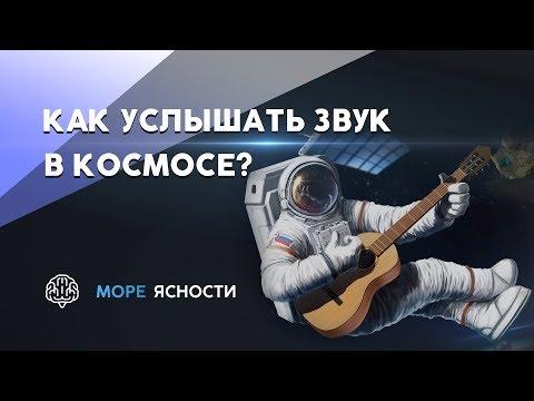 Как услышать звук в космосе? | Капля Ясности