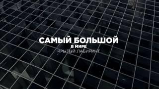SIBLABIRINT(ЛАБИРИНТ - это новый для Новосибирска формат развлечений. Представляет собой гигантскую головоломку из..., 2016-05-23T13:50:55.000Z)