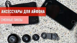 Аксессуары для Айфона: Линзы / объективы для iPhone(Купил себе на рынке Бангкоке сменные линзы на iPhone и сегодня вместе с вами их протестирую. В комплекте идет..., 2016-07-10T11:58:08.000Z)