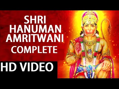 SHRI HANUMAN AMRITWANI COMPLETE ANURADHA PAUDWAL I Full Video Song