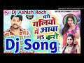 DJ Song - #Samar Singh & #Kavita Yadav - मेरी गलियों में आया ना करो - Bhojpuri Dj Song 2020