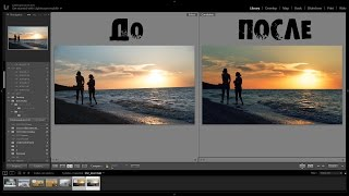Работа с цветом в Lightroom - плагин Color Effects Pro