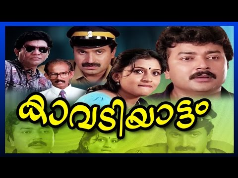 Malayalam Full Movie Kavadiyattam | Malayalam comedy Full movie | Jayaram Comedy Movies