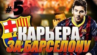 FIFA 16 ♛ КАРЬЕРА ♛ BARCELONA [#5] - РОЙС В БАРСЕ?