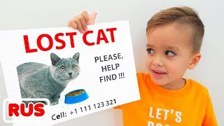 Влад и Никита потеряли кота