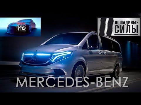 Mercedes-Benz EQV 1-е поколение Минивэн