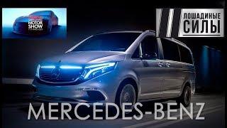 Mercedes-Benz EQV в Женеве 2019