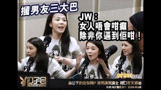奪命追魂Call? JW:女人唔會咁癲除非你逼到佢咁!