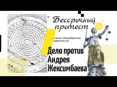 Санкт-Петербургский чрезвычайный суд 25 октября 2017 года