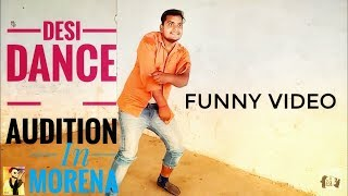 Desi dance audition in morena funny video by morena ke faadu most watch
