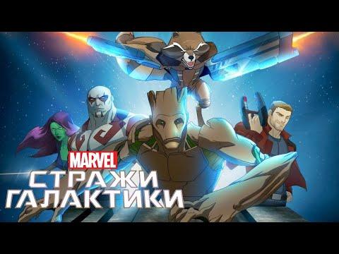 Смотреть стражи галактики мультфильм все серии подряд