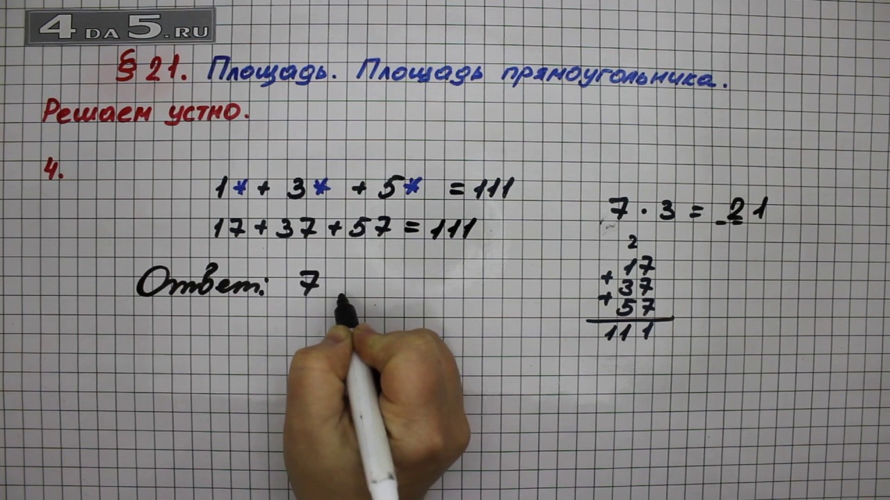 9 класс геометрия полонский якир решебник