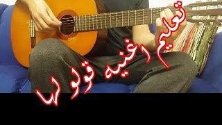 تعليم اغنيه قولو لها عبدالرحمن محمد جيتار جاكو
