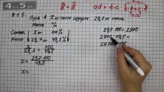 Упражнение 815. Математика 6 класс Виленкин Н.Я.