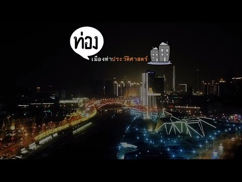 Trip 3 เมือง [3/3] : Tianjin   ท่องเมืองท่าประวัติศาสตร์