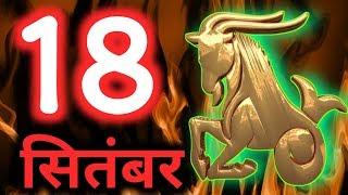 Makar rashi 18 September rashifal/Aaj ka rashifal Makar rashi/Dainik rashifal