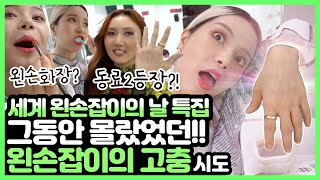 Living Left-Handed for 24 HOURS (feat. Hwasa!?)