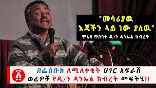 Ethiopia: Dissidia Dieter's Breakthrough on Facebook.