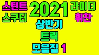 [스턴트스쿠터]2021 상반기 트릭 모음집 1편/stu…