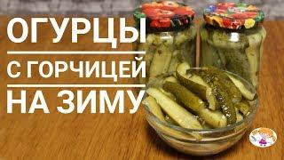 огурцы с горчицей в собственном соку на зиму!