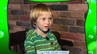 CTV.BY: Дети говорят: Кто такие разведчики?
