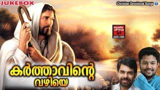 Karthavinte Vazhiye || Latest Christian Devotional Songs Malayalam | Kester Top Hits