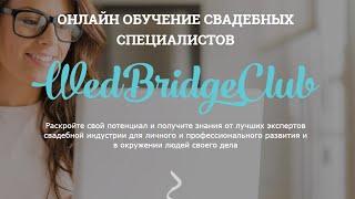 [Свадебные курсы] от Клуба Wedding Bridge. Онлайн обучение свадебных специалистов.