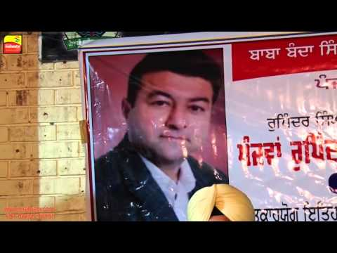5th RUPINDER MAAN MEMORIAL FUNCTION  - 2016 || Full HD ||