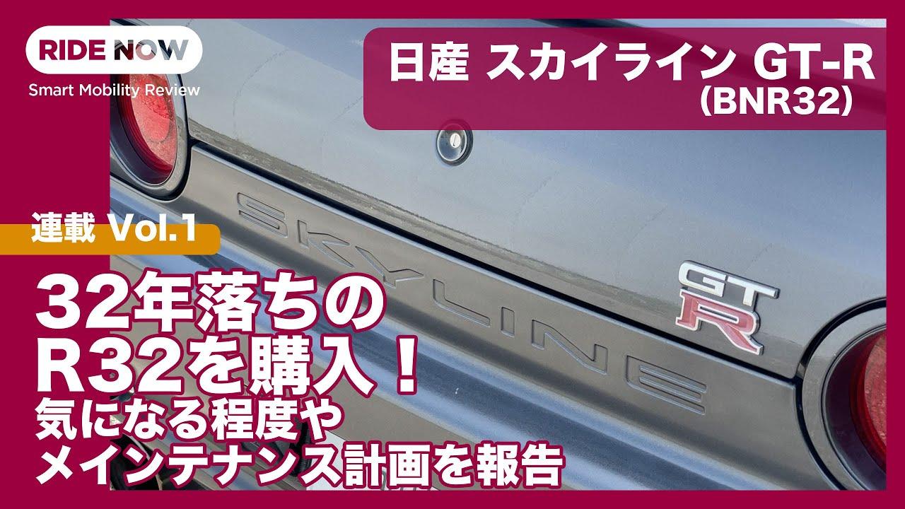 連載開始! 32年落ちのR32スカイラインGT-Rを購入  パート1「ファーストインプレッション」編 by 島下泰久