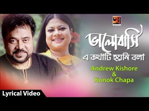Bhalobashi E Kothati Hoyni Bola    by Andrew Kishore   Kanak Chapa   Official Lyrical Video