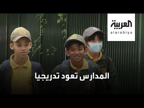 المدارس تعيد فتح أبوابها تدريجيا حول العالم  - نشر قبل 8 ساعة