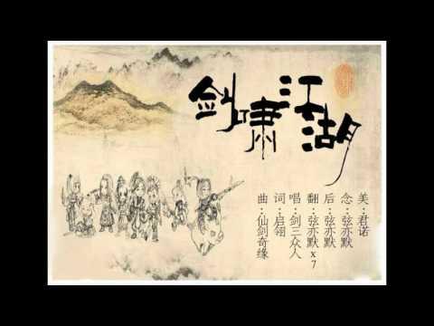 弦亦默-劍嘯江湖