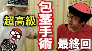 🐢【総額60万円】日本一包茎なチク夫が高須クリニックでガチな包茎手術(亀頭増大&シリコン注入)をしてきました!(その3)