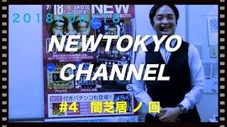 導入直前、生放送!! 大井ニュー東京 東口店に9月18日、導入されました、 「闇芝居」です!! ネット様ご提供、 「闇芝居」。 純Aタイプと...