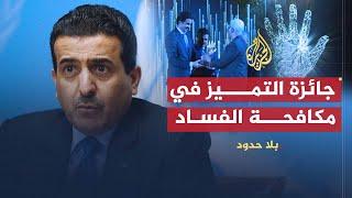 بلا حدود- جائزة الشيخ تميم للتميز في مكافحة الفساد