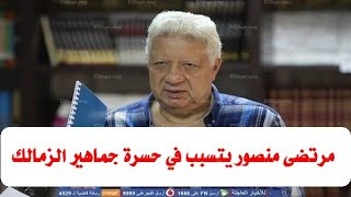 مرتضى منصور يتسبب في حسرة جماهير القاعة البيضاء وجنان الجمهور