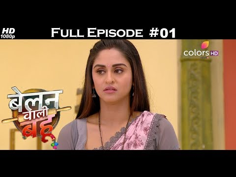 Belanwali Bahu - 15th January 2018 - बेलन वाली बहू - Full Episode