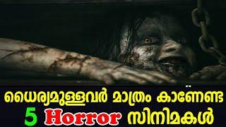 ധൈര്യമുള്ളവർ മാത്രം കാണേണ്ട 5 Horror സിനിമകൾ 😰😰😰|Best 5 English Horror Movies in Tamil Dubbed